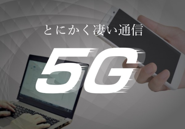 スマホ用語解説「5G」
