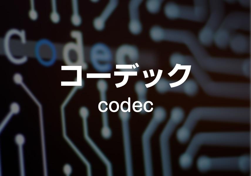codec_eyecatch