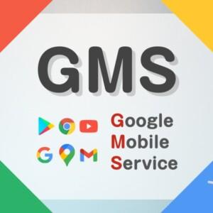 スマホ用語解説「GMS」
