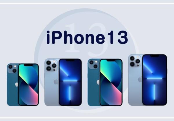 iPhone13シリーズ解説