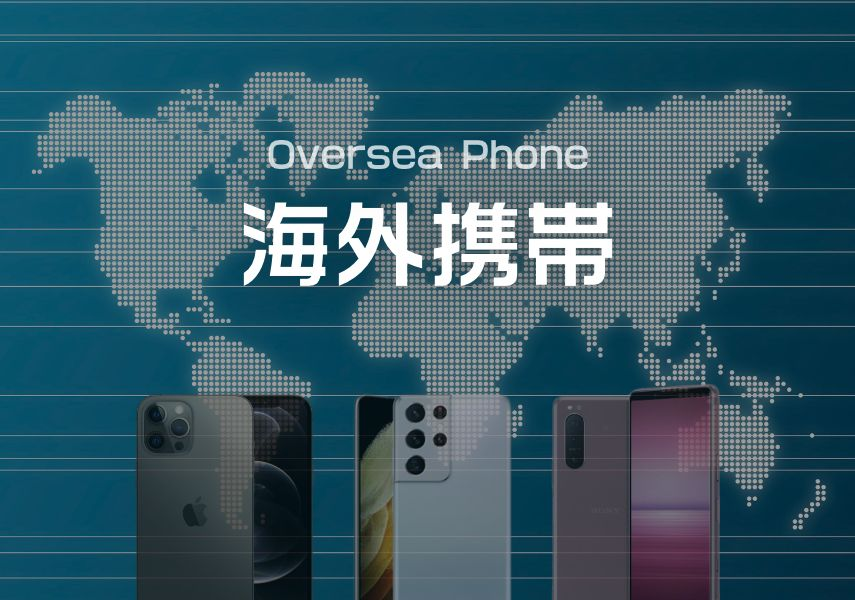 スマホ用語解説「海外携帯」